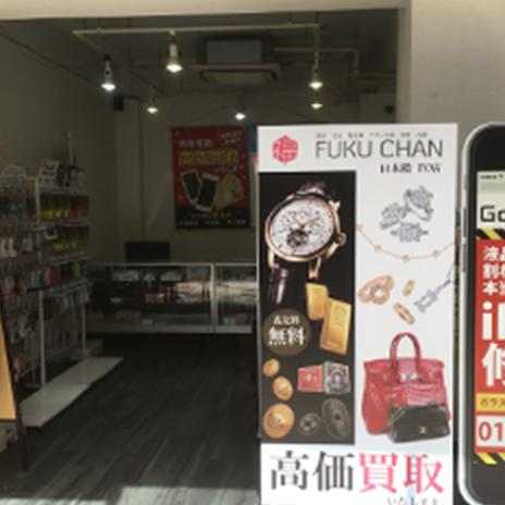大阪 日本橋FC店