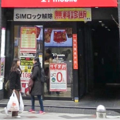 東京 渋谷FC店