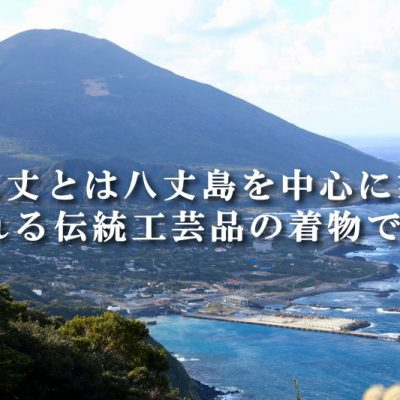 東京・伊豆諸島の「八丈島」