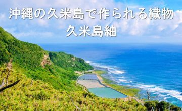 沖縄の久米島で作られる織物・久米島紬